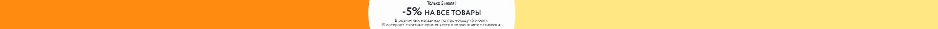 -5% на все Сквозной
