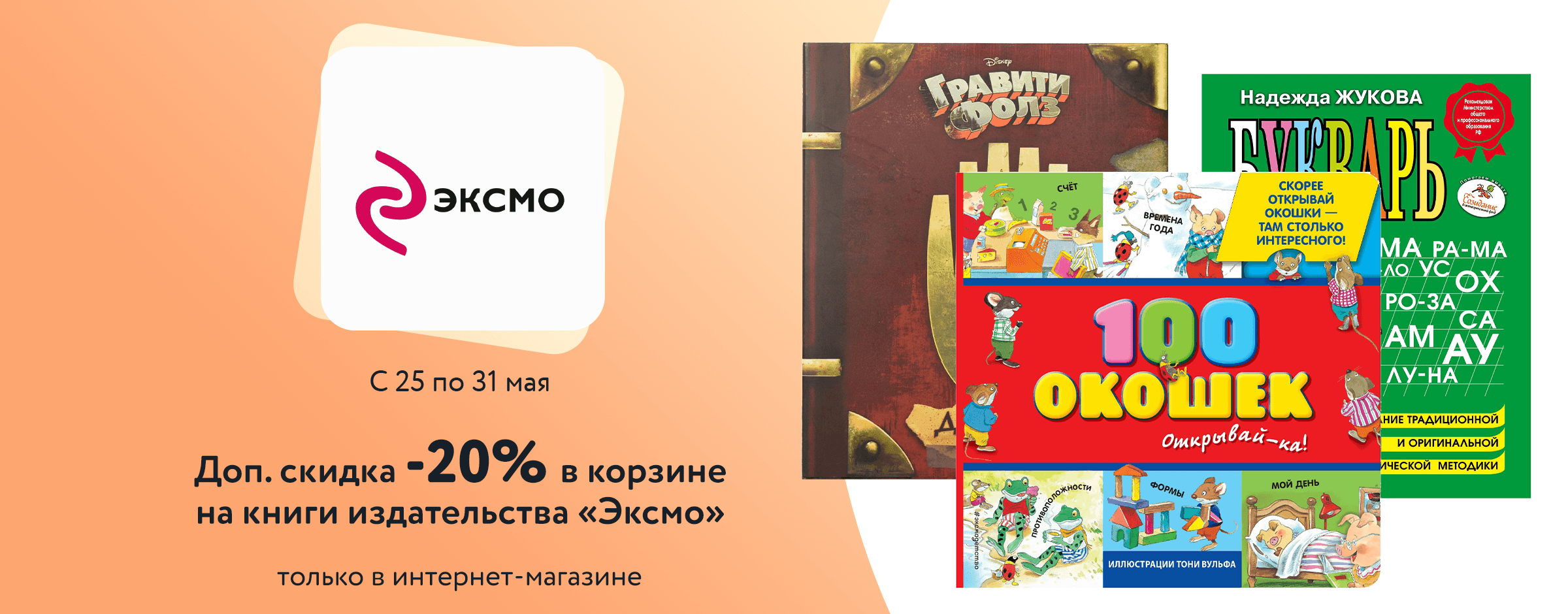 20% на книги издательства Эксмо в корзине