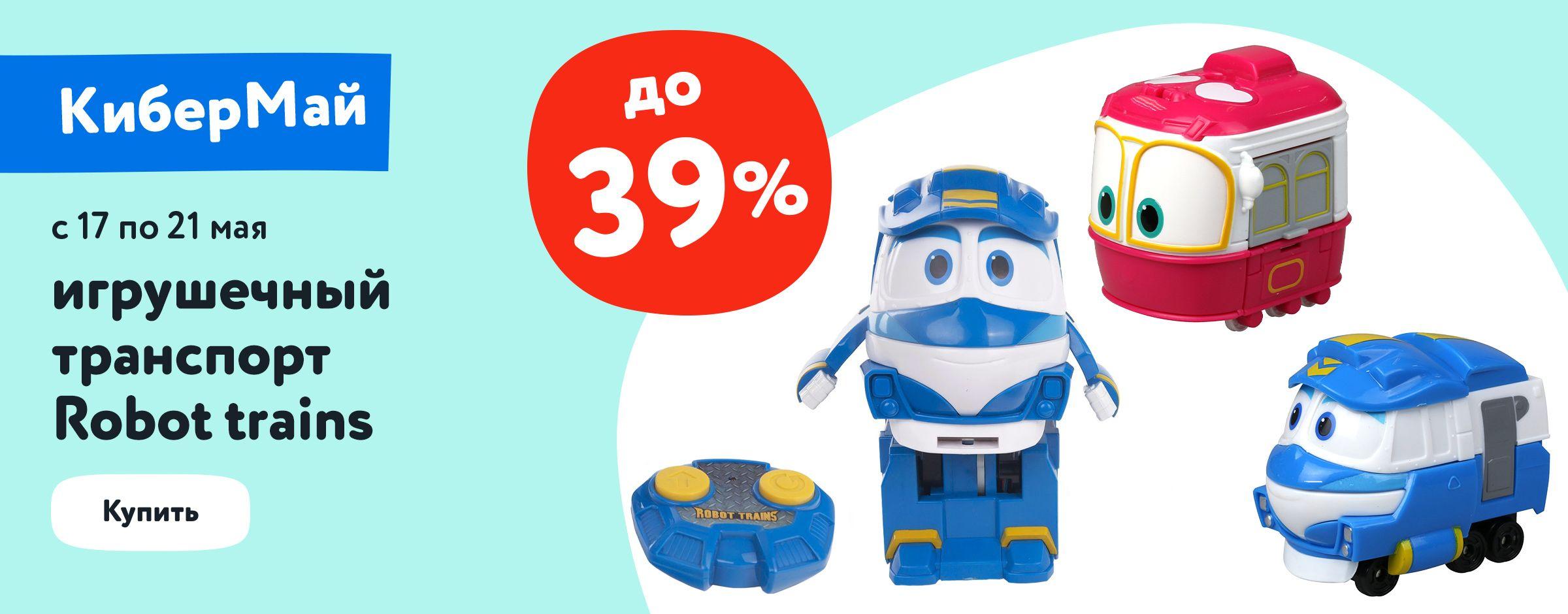 До 39% на игрушечный транспорт Robot Trains карусель