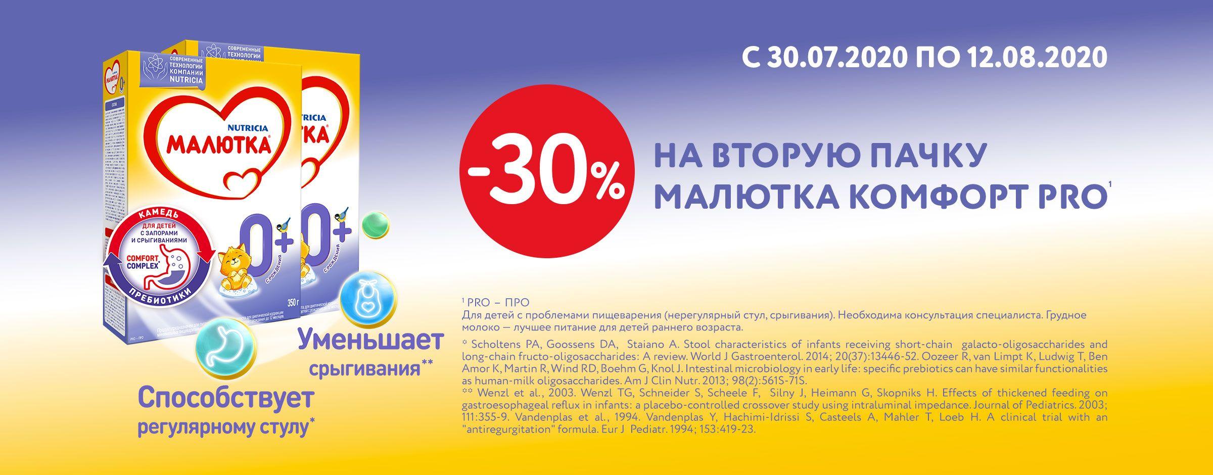 30% на вторую смесь Малютка Комфорт PRO