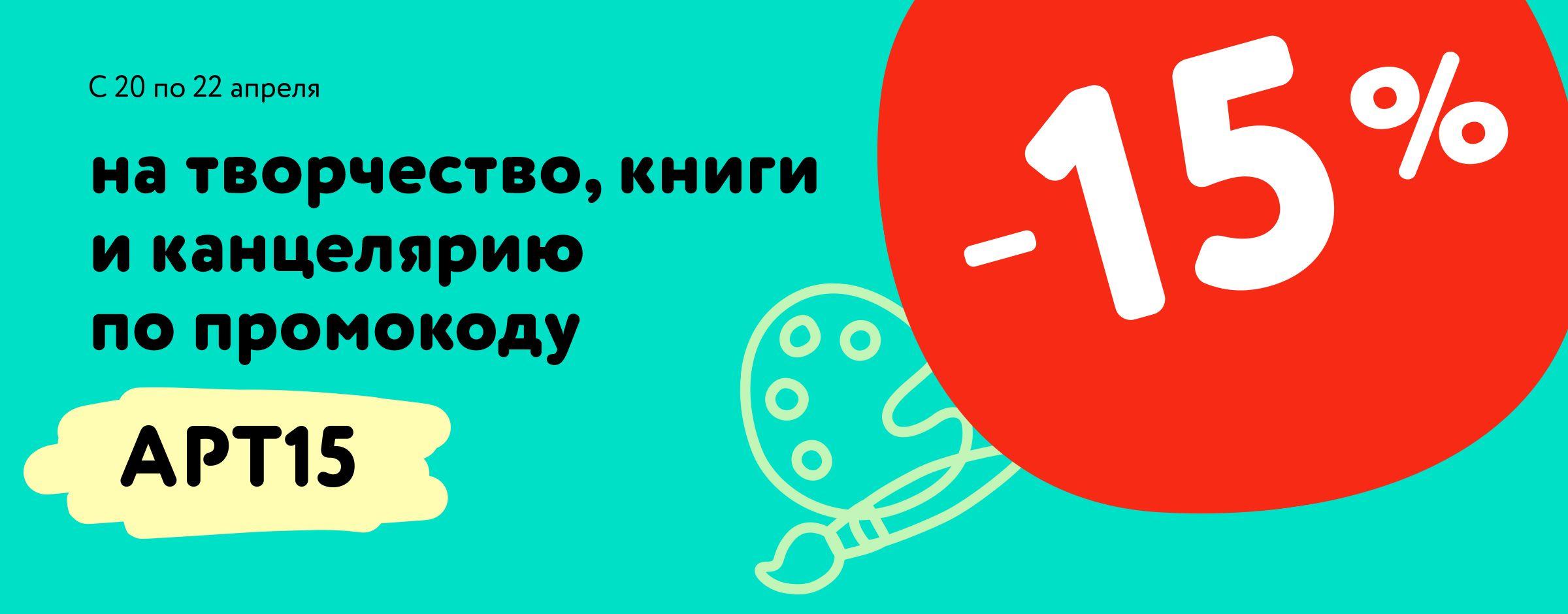 Доп. скидка 15% на творчество, канцелярию и книги по промокоду