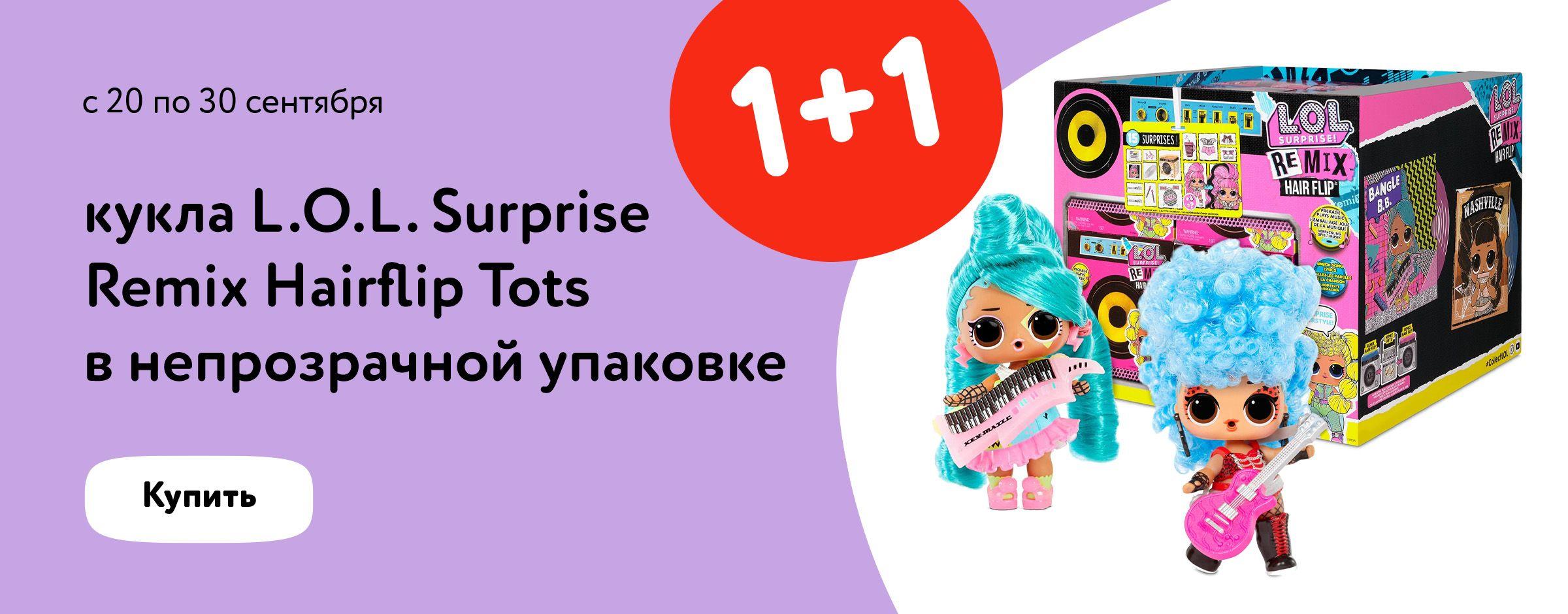 1+1 на куклу L.O.L. Surprise! Remix Hairflip Tots статика + категории