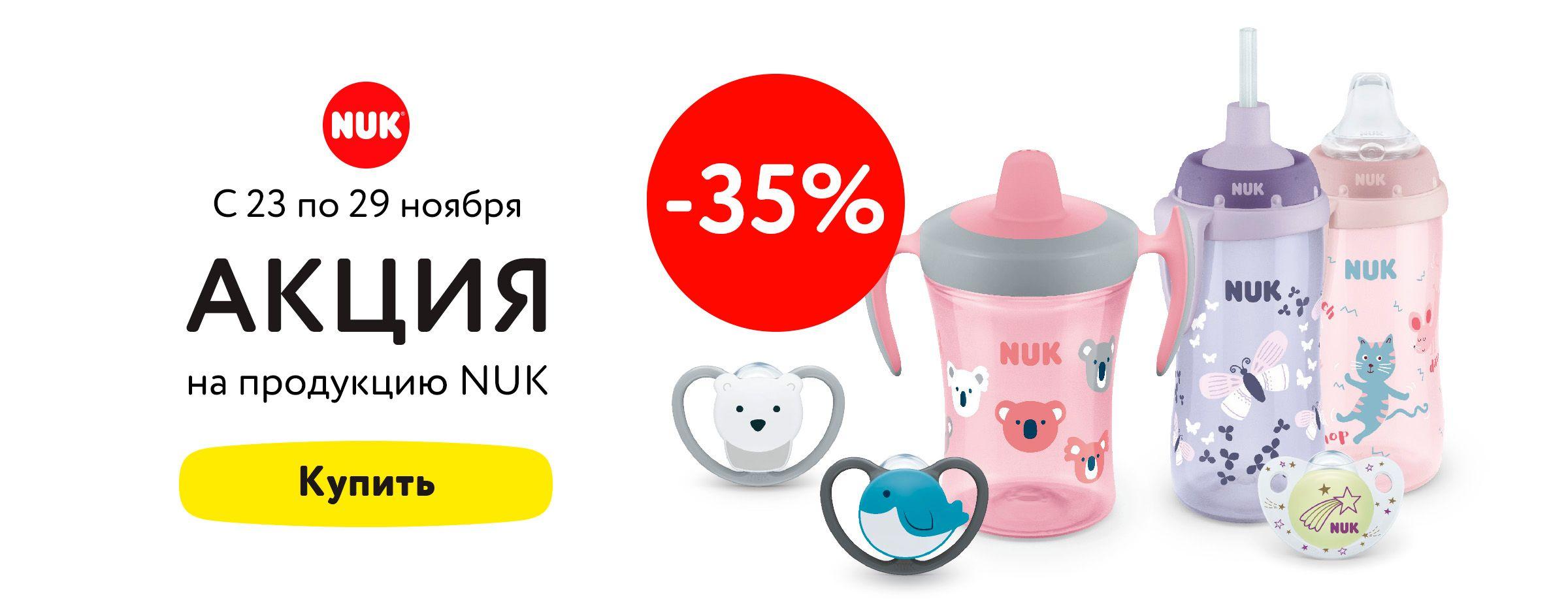 35% на NUK