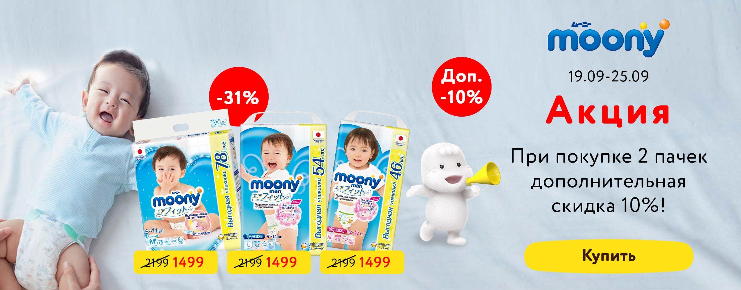 10% при покупке двух пачек подгузников Moony/Moonyman
