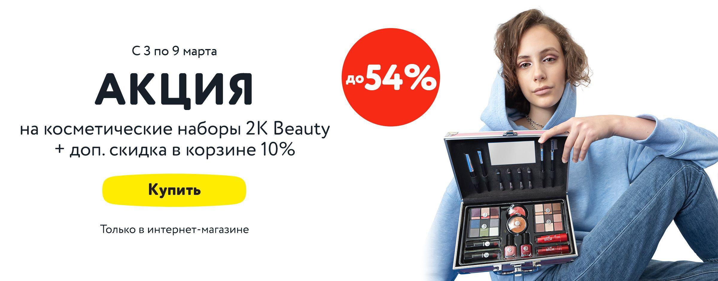 Доп. скидка 10% на детcкий косметический набор 2K Beauty