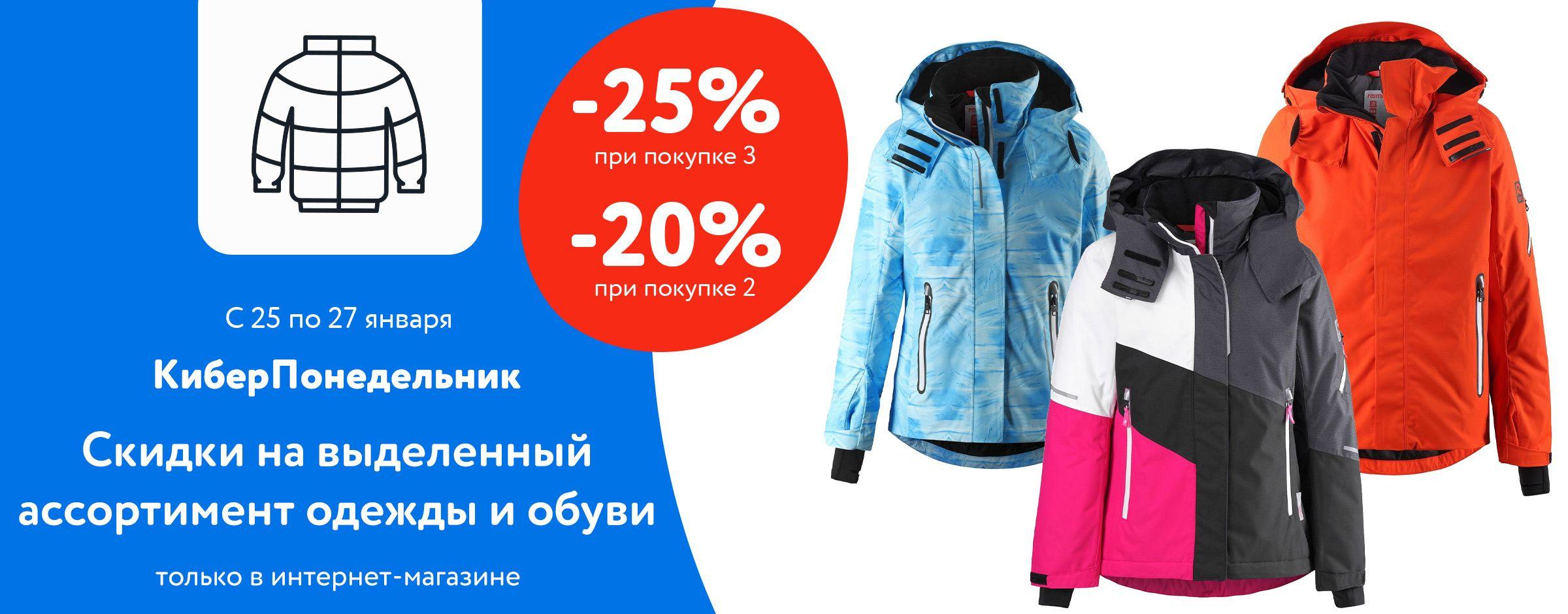 Мультичек: При покупке 2-х вещей скидка 20%,  3-х 25%  (ОиО) С