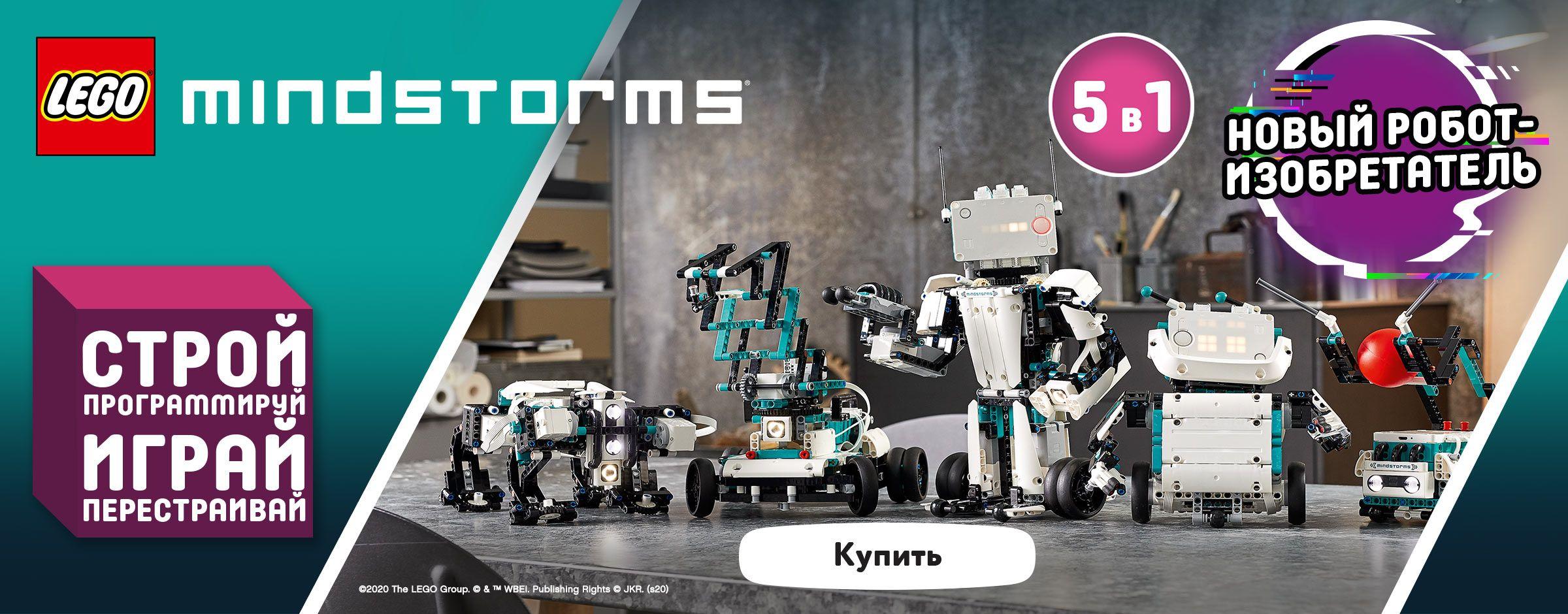 LEGO Mindstorms Робот-изобретатель