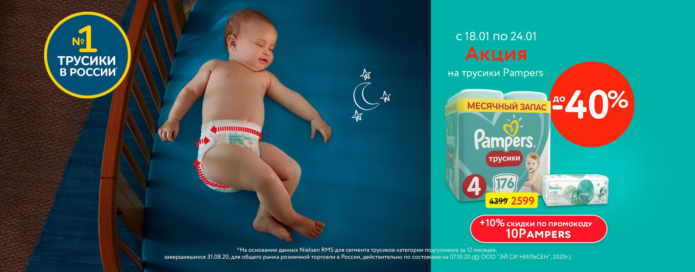 До 40% на Pampers Pants статика +10Pampers