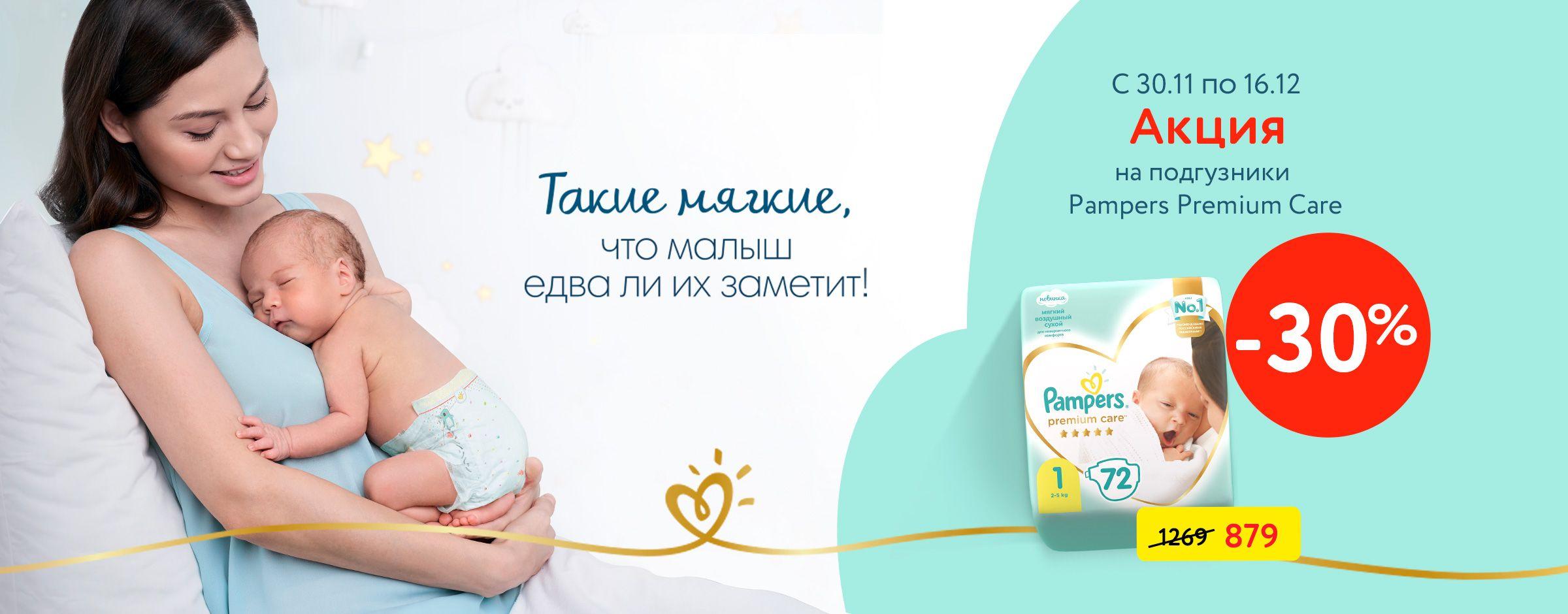 30% на подгузники Pampers Premium care Подгузники