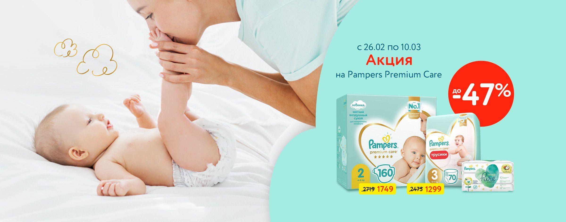 До 47% на Pampers Premium care статика
