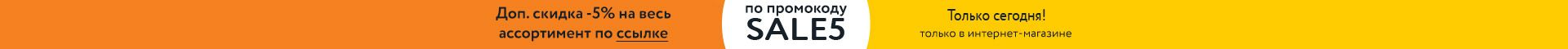 -5% по коду Sale5 сквозной