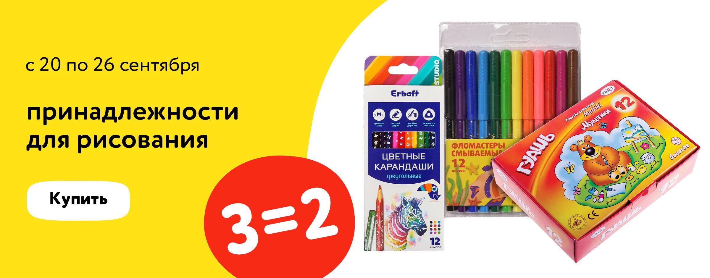 3=2 на принадлежности для рисования Школа