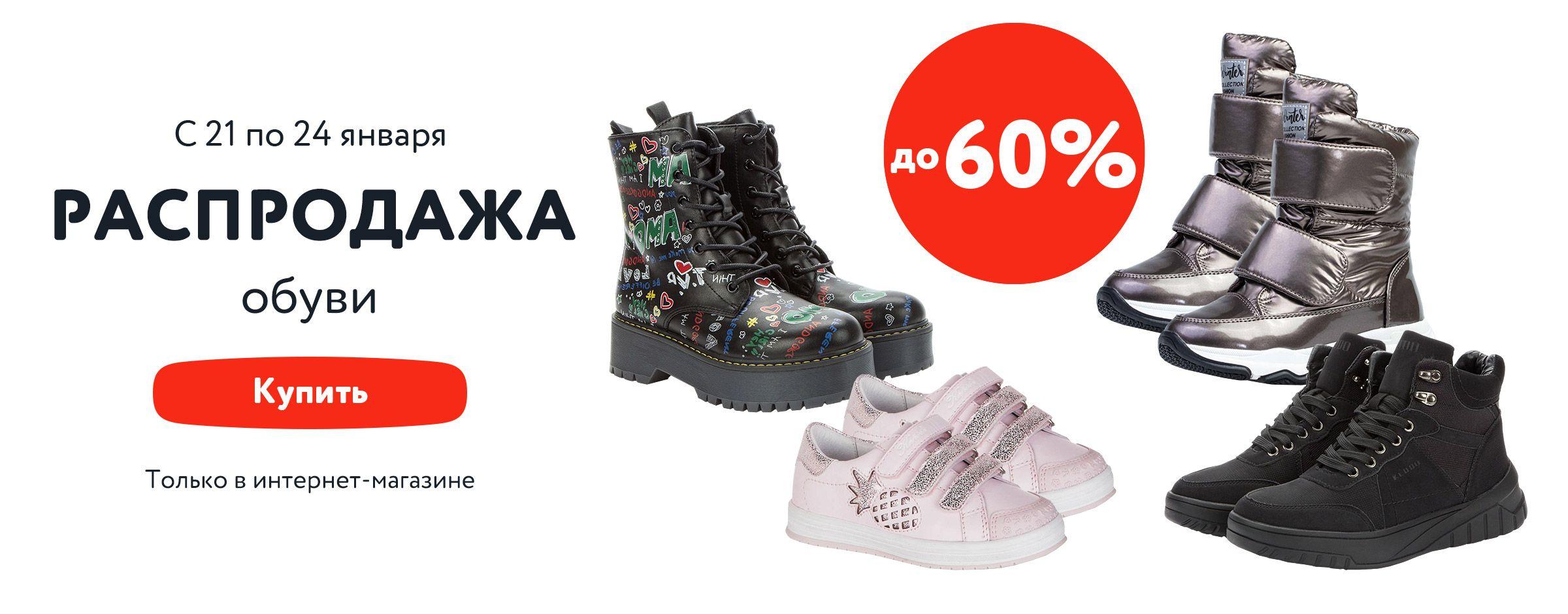 Распродажа обуви до 60% статика