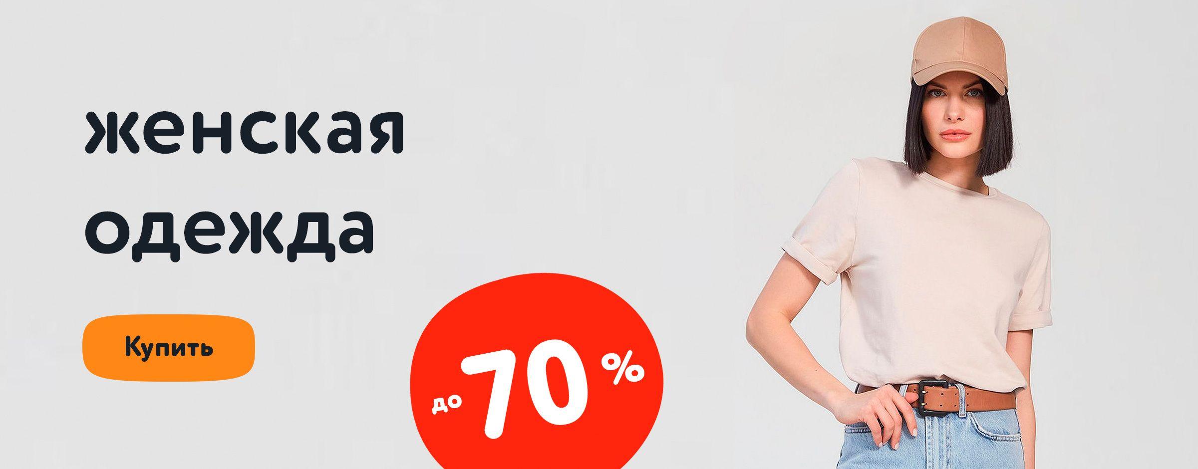 Женская одежда до 70% МП