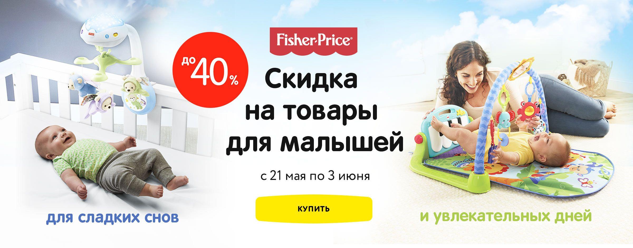 До 40% на Fisher price