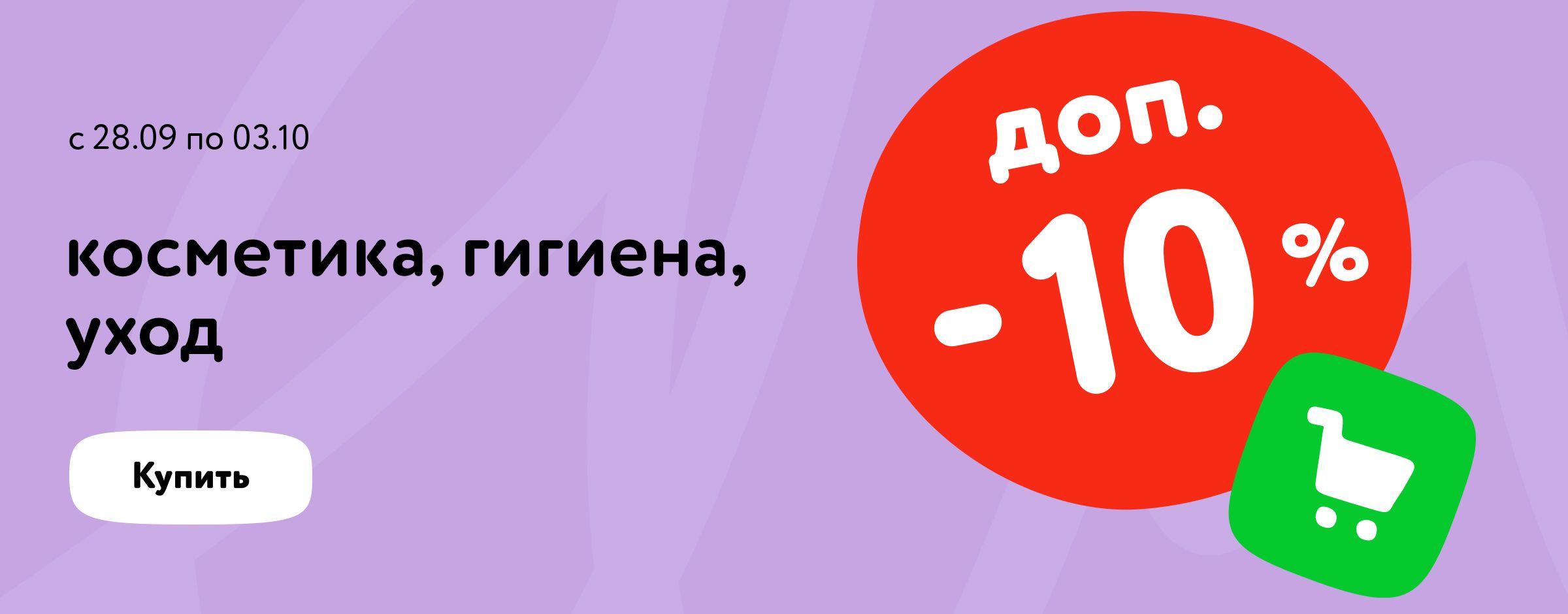 Доп.скидка 10% в корзине на косметику, товары для гигиены и ухода