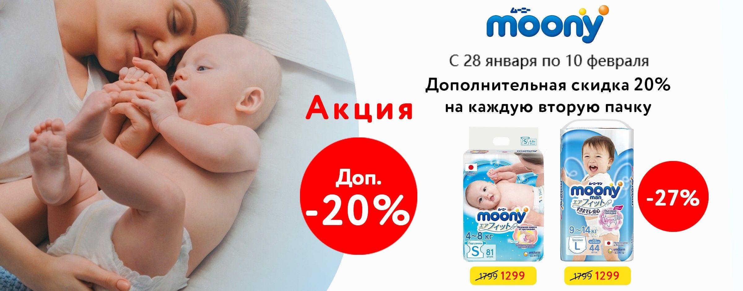 -20% на вторую упаковку Moony статика