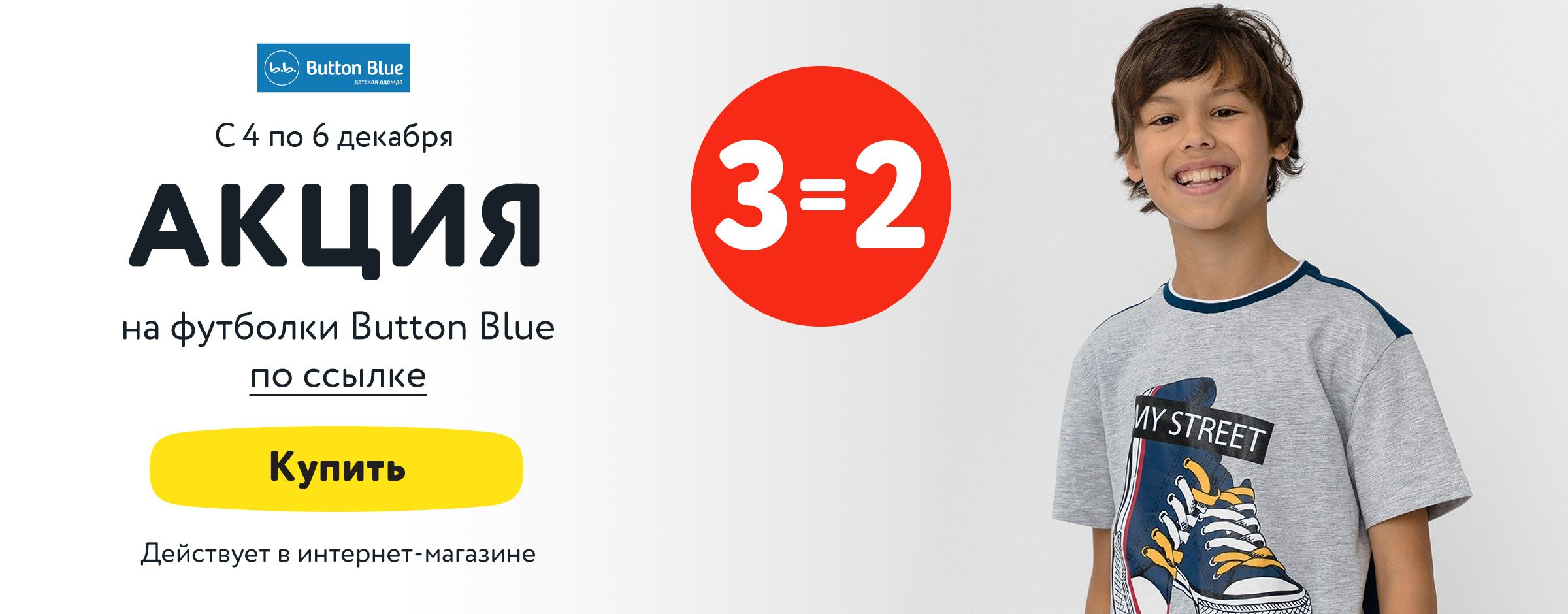 3=2 на футболки Button Blue
