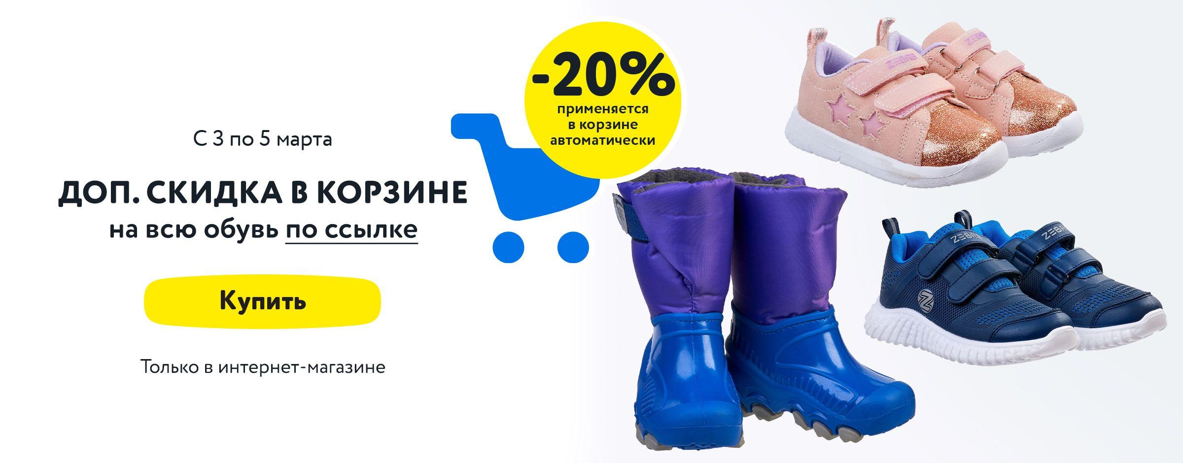 скидка 20% на обувь из выделенного ассортимента в корзине