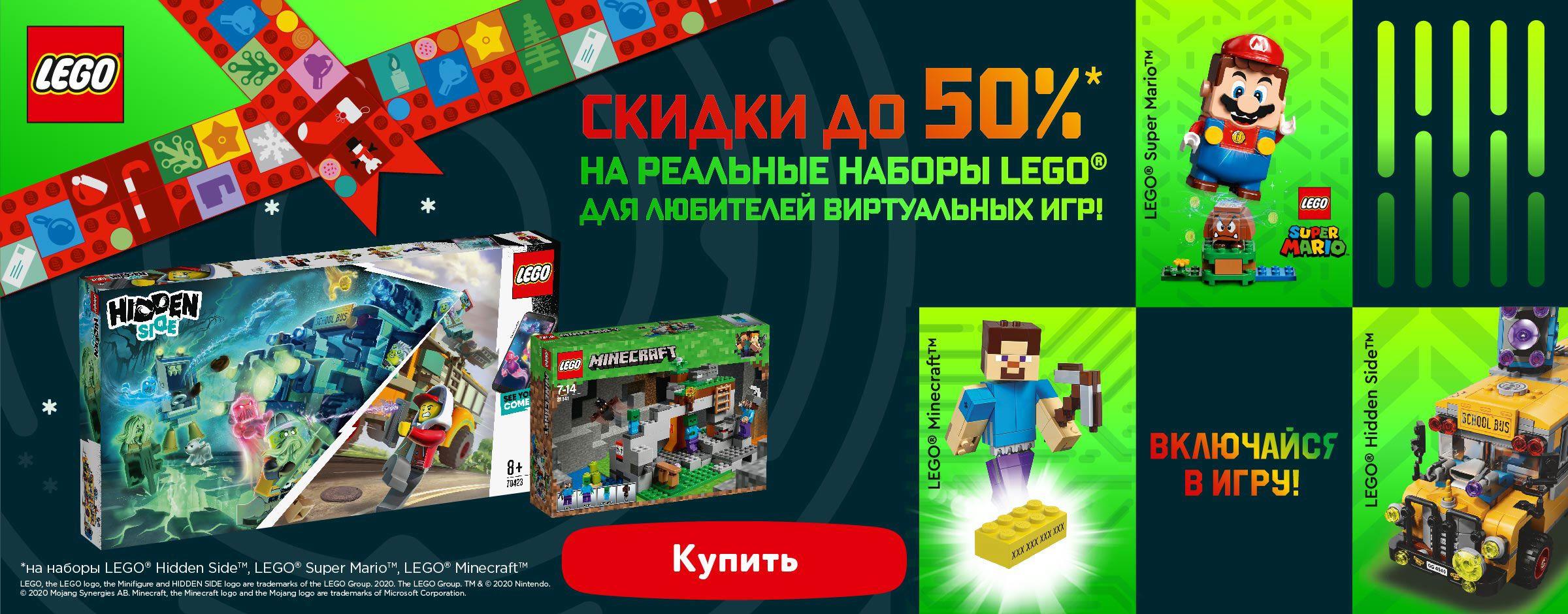 До 50% на наборы LEGO для любителей виртуальных игр