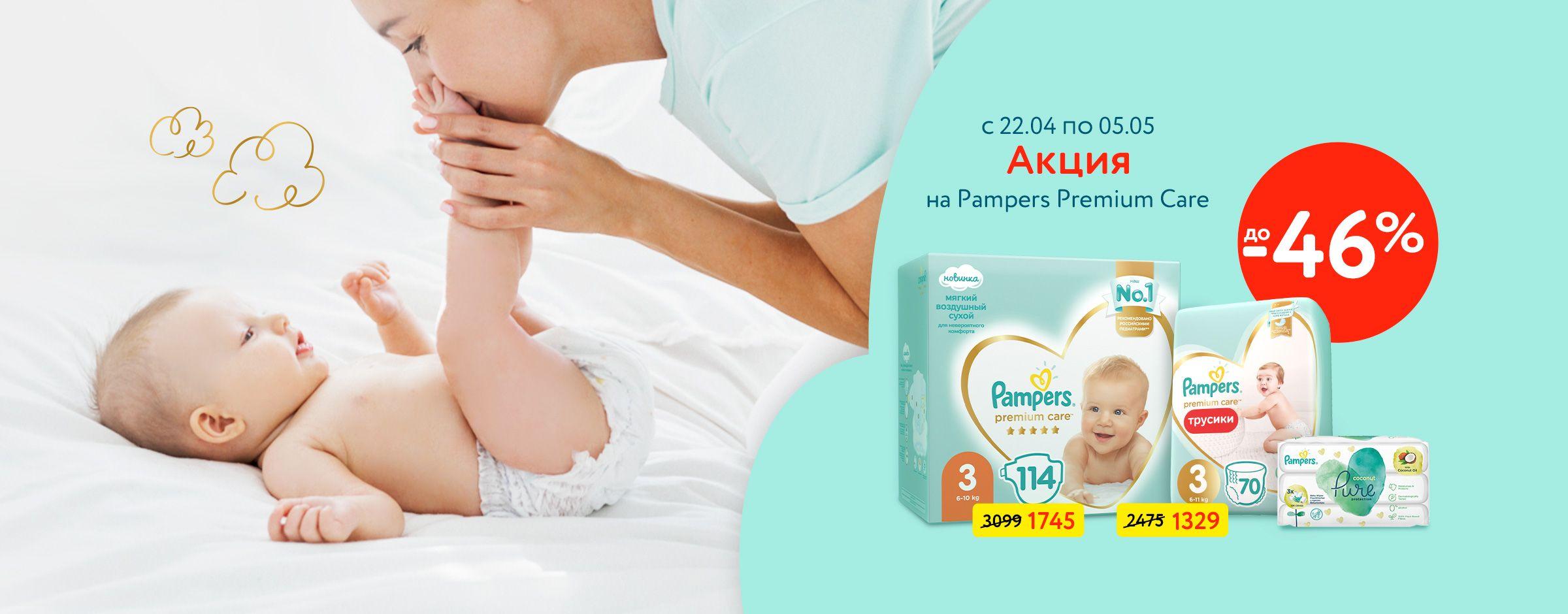 Pampers premium care Питание и Игрушки для малышей категории
