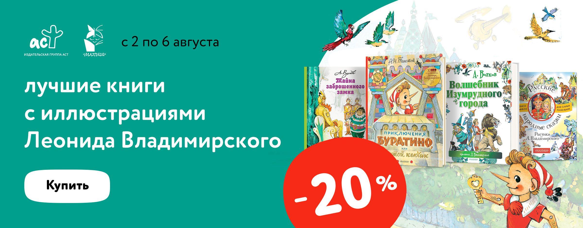 Лучшие книги с иллюстрациями Леонида Владимирского Питание + Книги