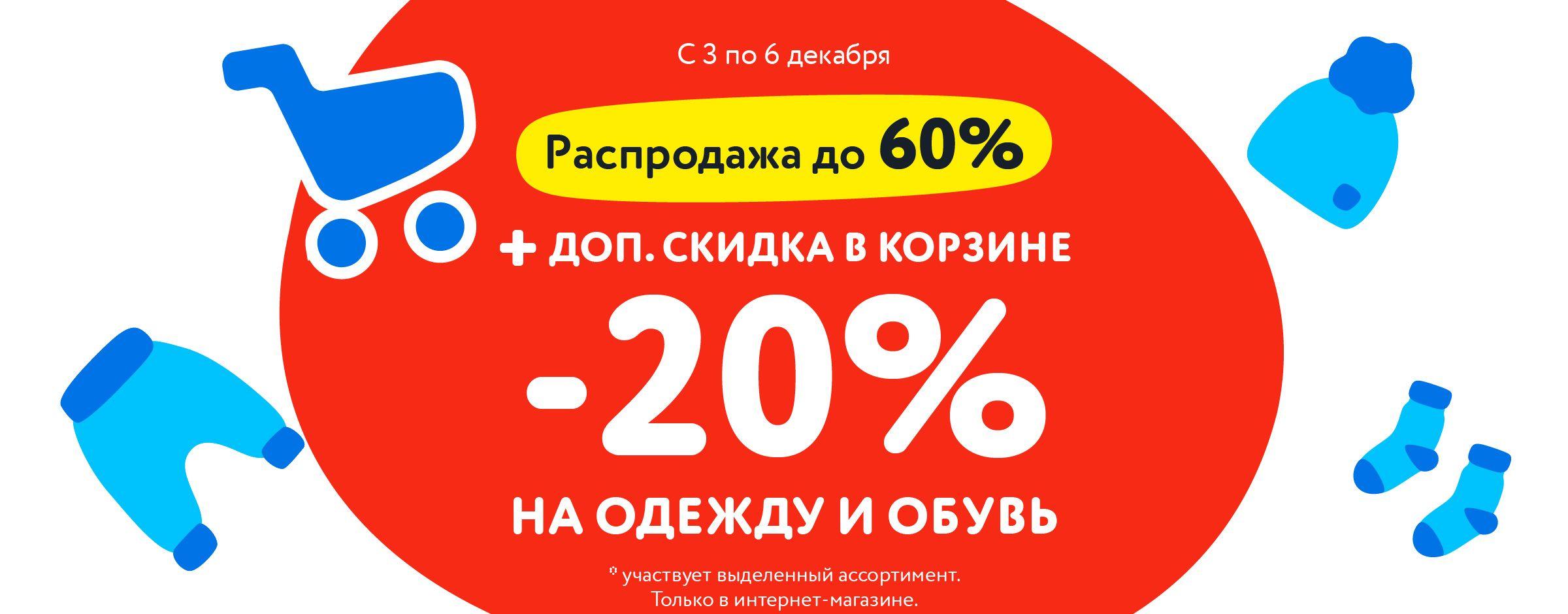 Доп. скидка 20% в корзине на одежду и обувь