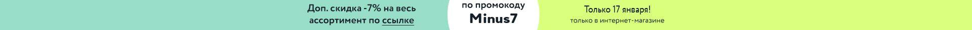 7% по коду  Minus7 сквозной