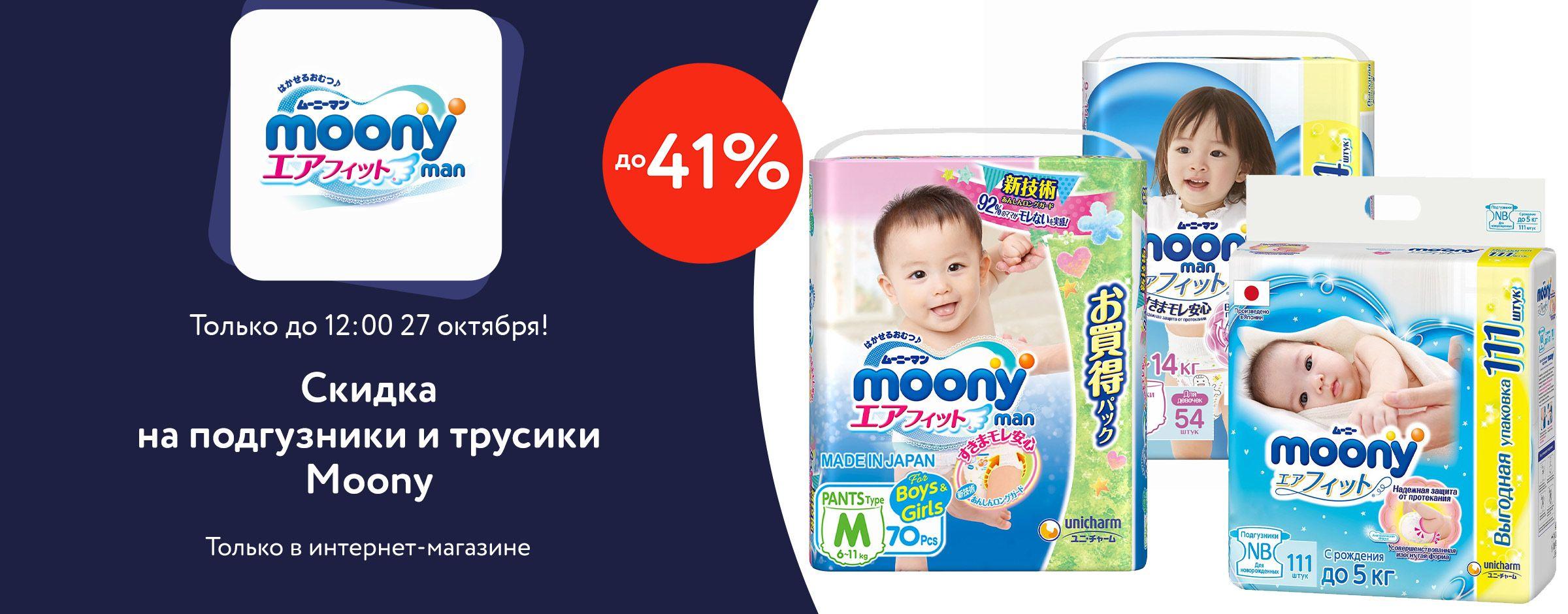 Ночь распродаж Moony