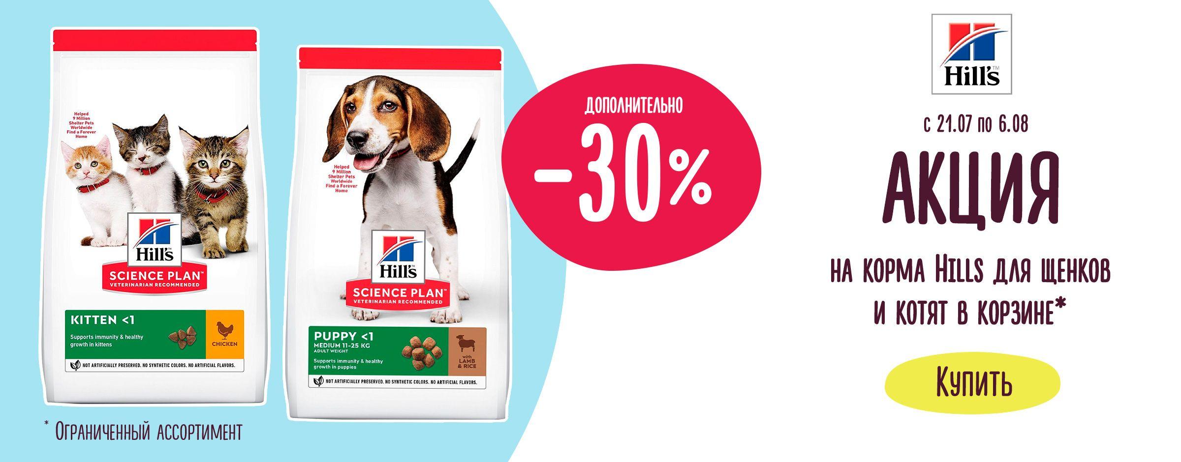 30% на корма Hills для щенков и котят в корзине