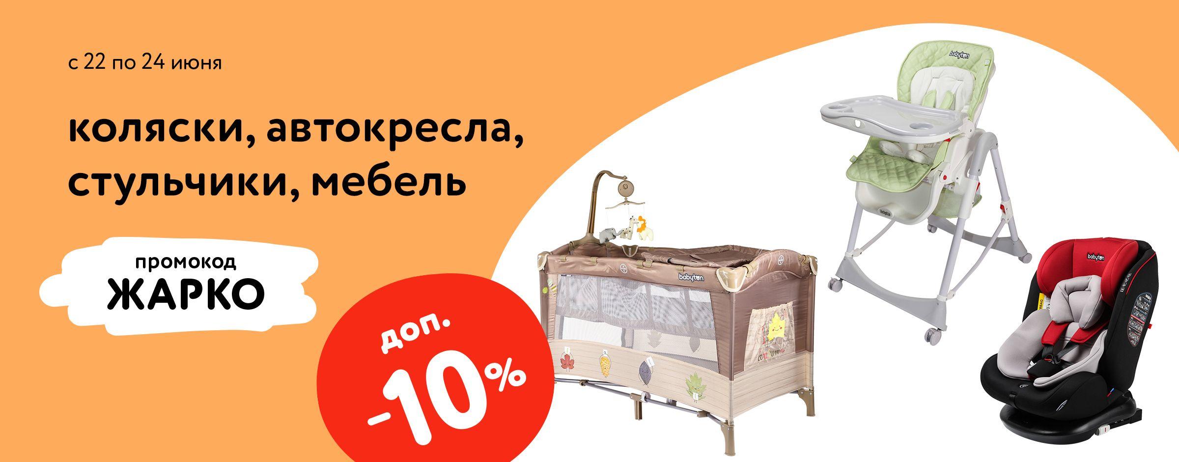 10% на КГТ ЖАРКО статика + категория