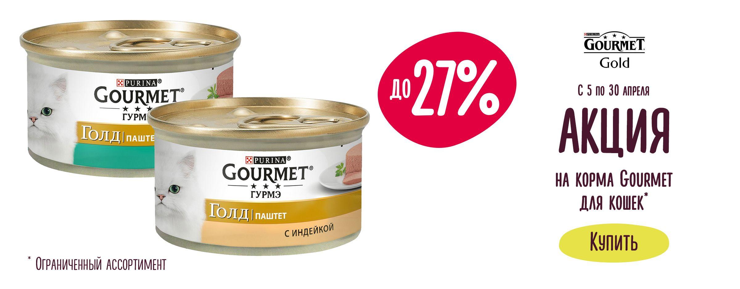 Скидки до 27% на корма Gourmet для кошек