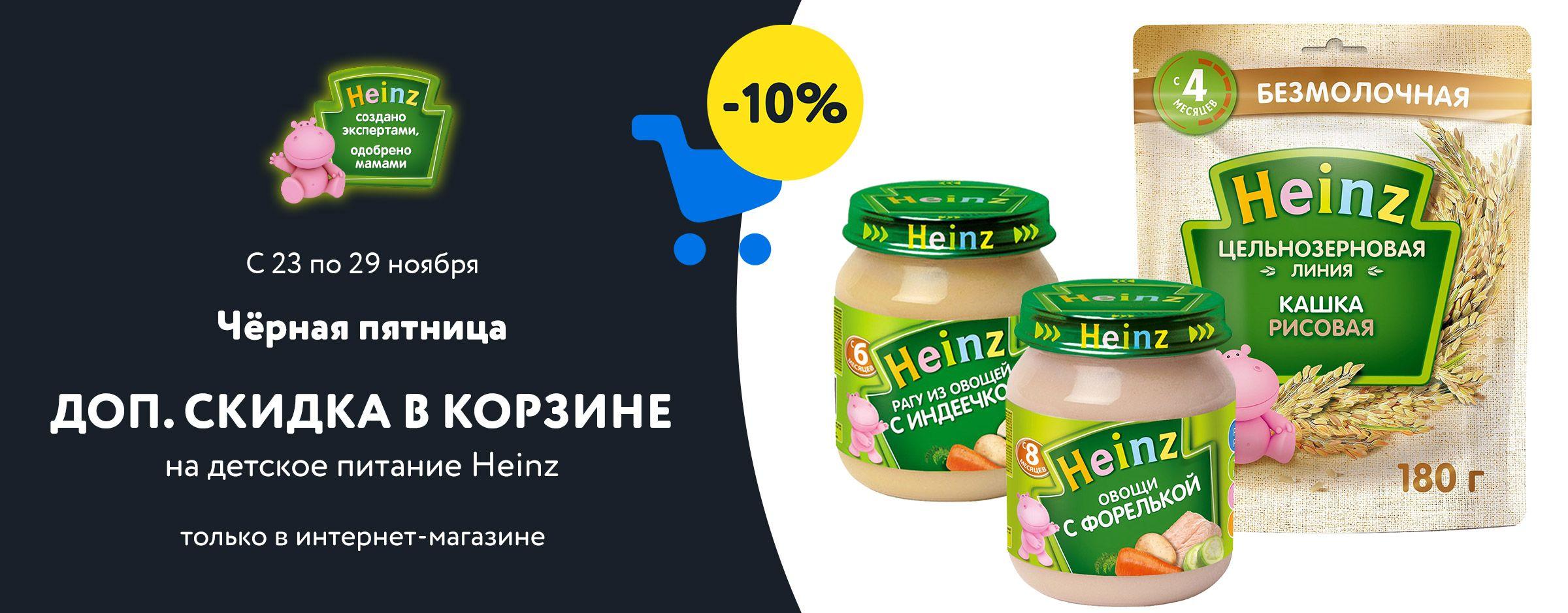 Доп 10% на Heinz