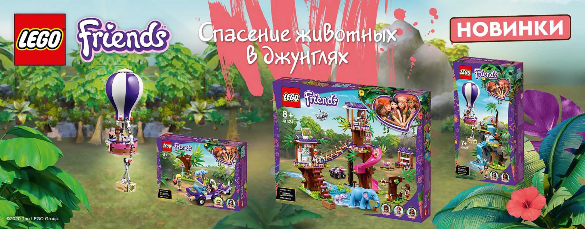 Lego Friends статика