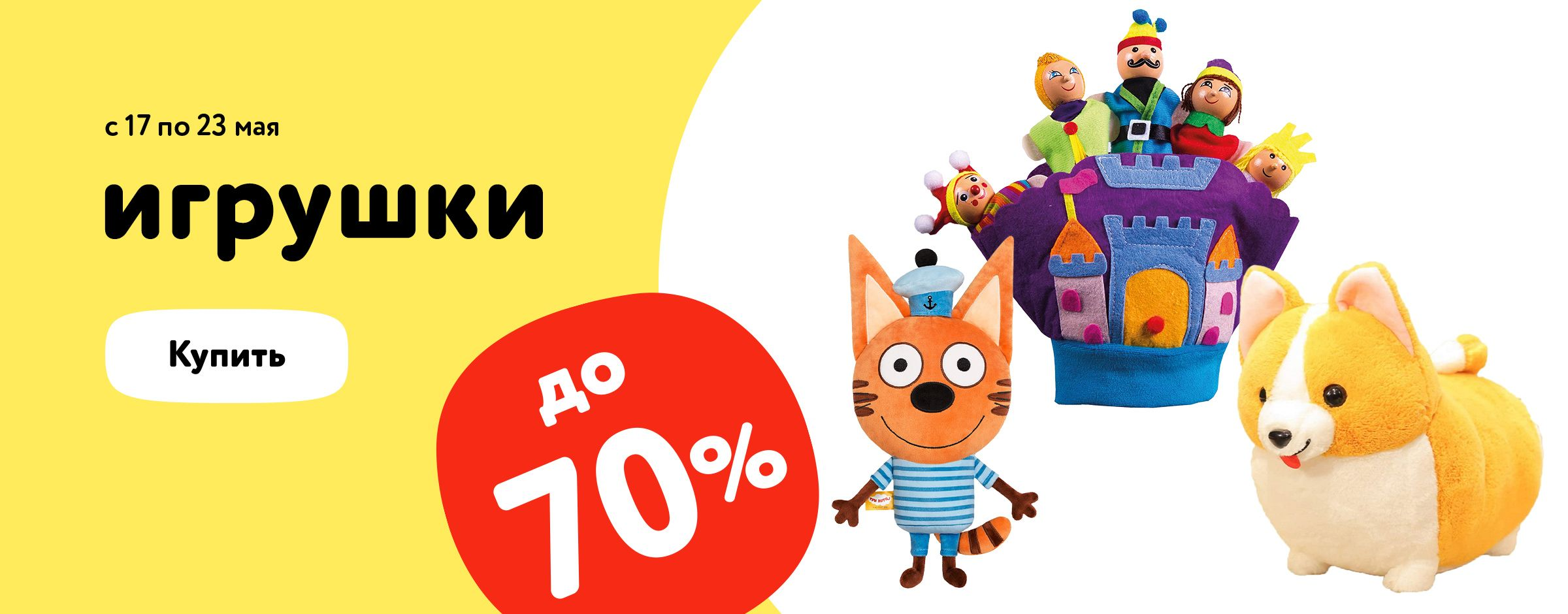 Распродажа игрушек