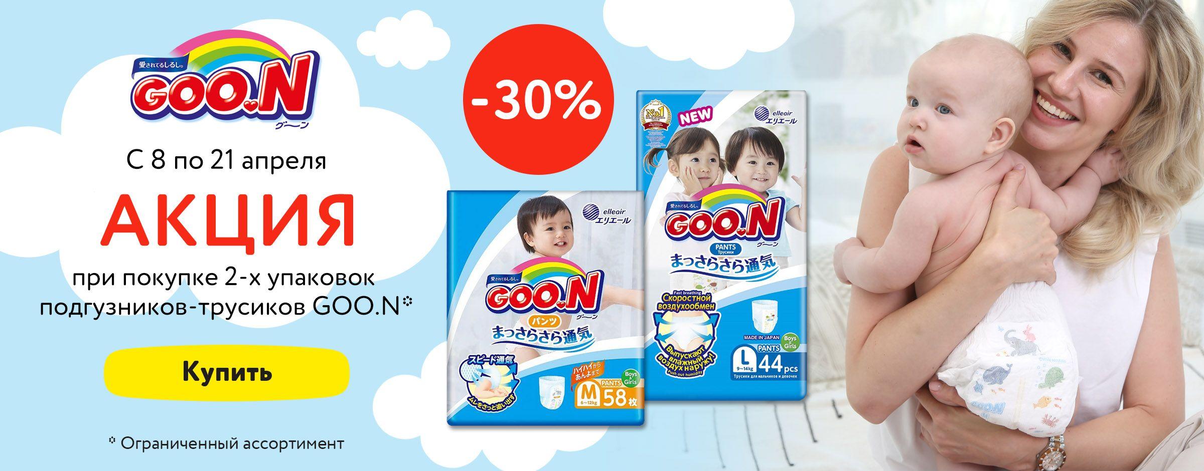 Доп 30% на 2 упаковки трусиков Goon статика