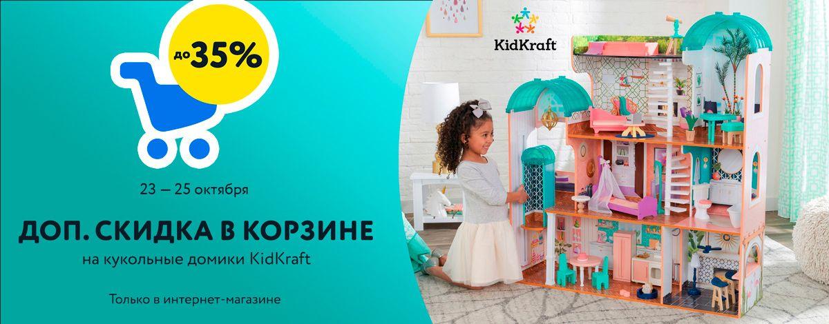 KidKraft35