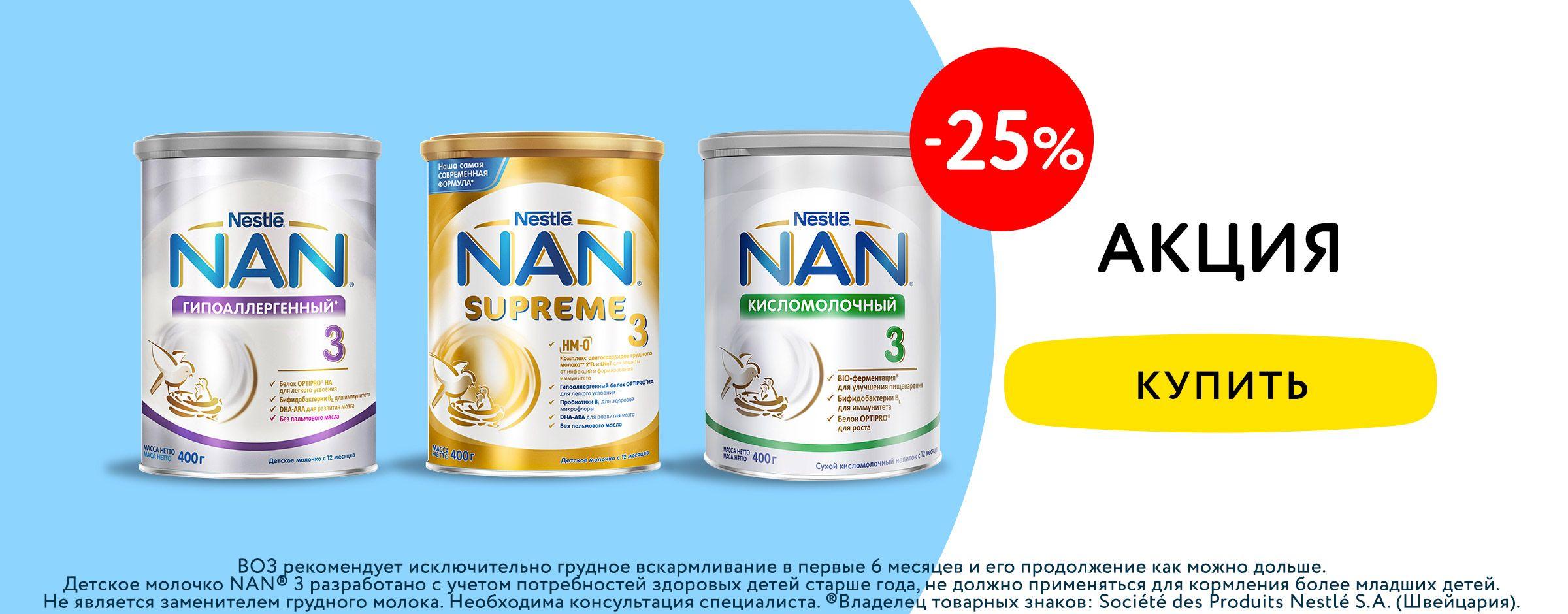 -25% на NAN статика