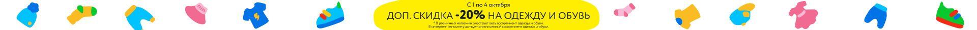 Доп скидка 20% в корзине на выделенный ассортимент ОиО и МП сквозной
