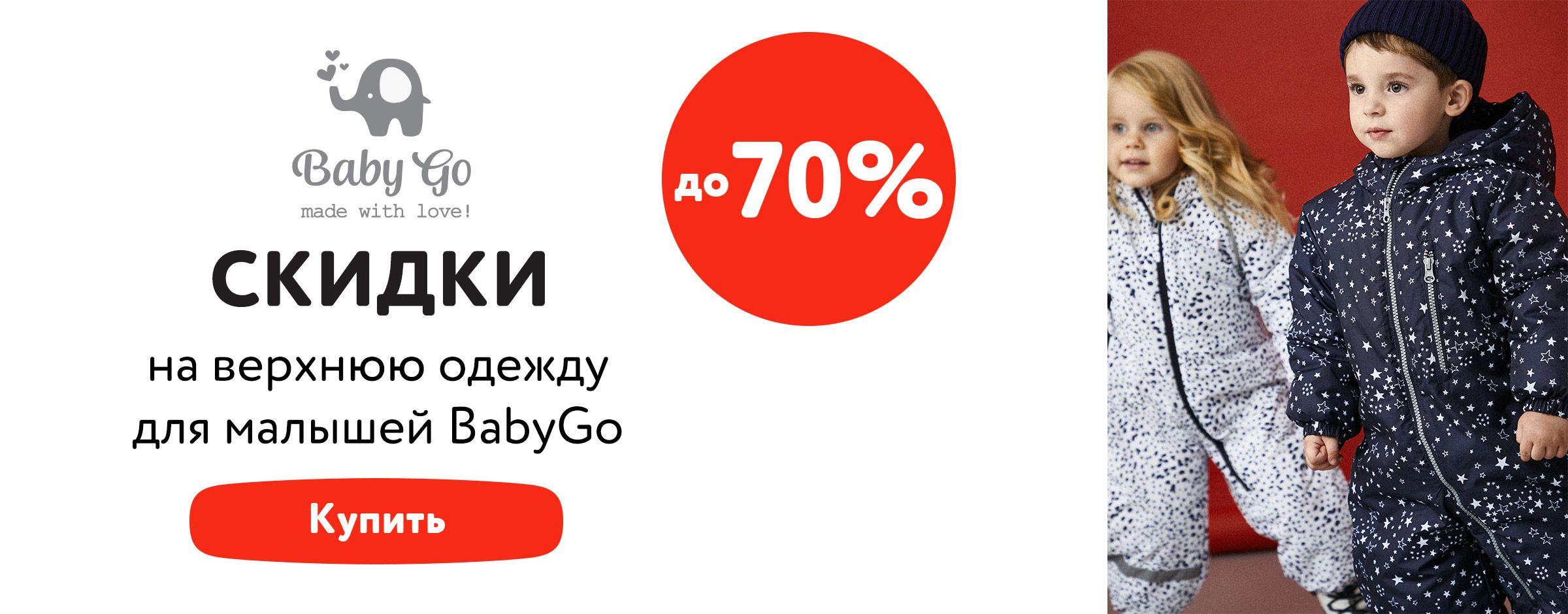 До 70% на верхнюю одежду для малышей BabyGo статика + категория
