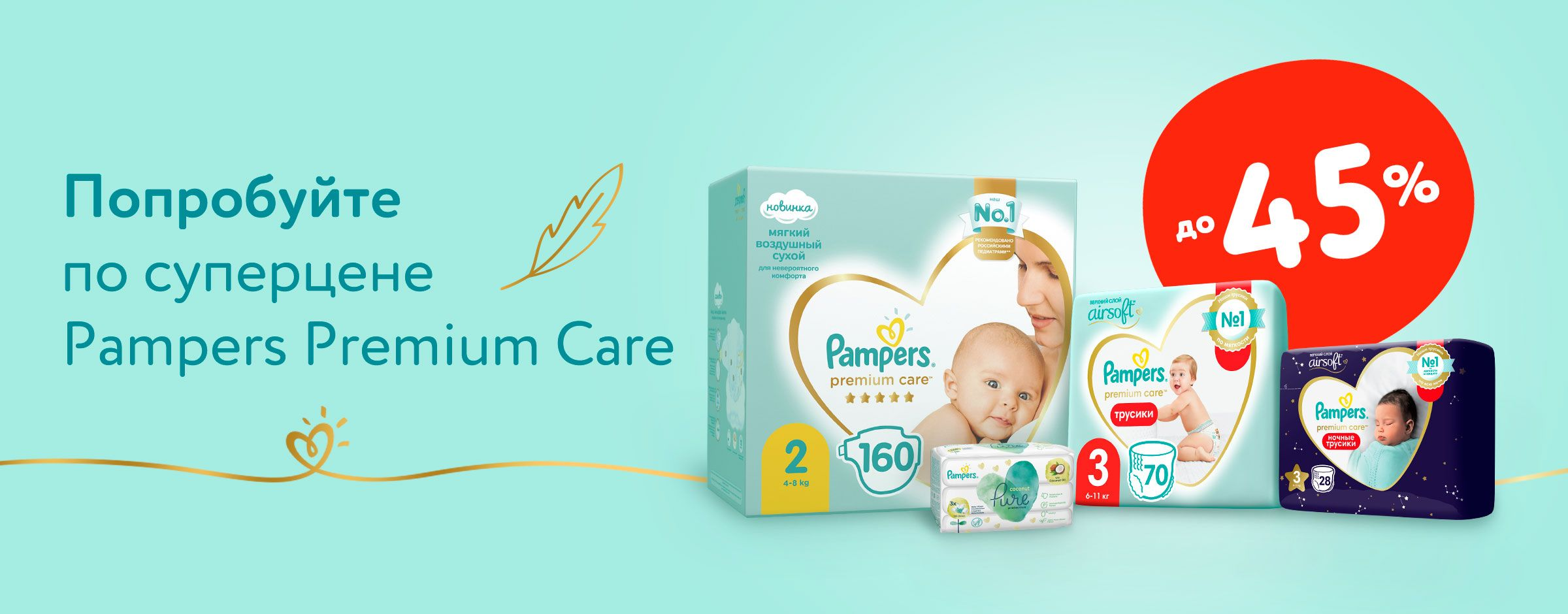Pampers Premium Care статика 3