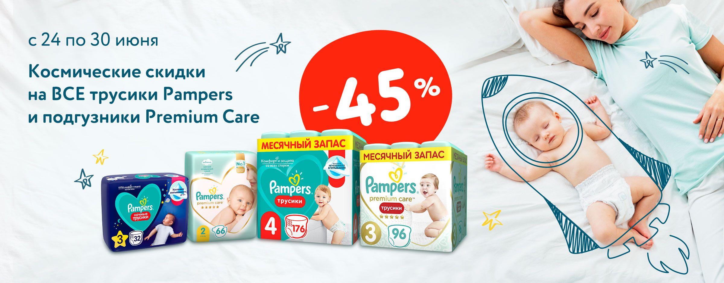 45% на ВСЕ трусики Pampers и подгузники Pampers Premium Care категории 2 уровня