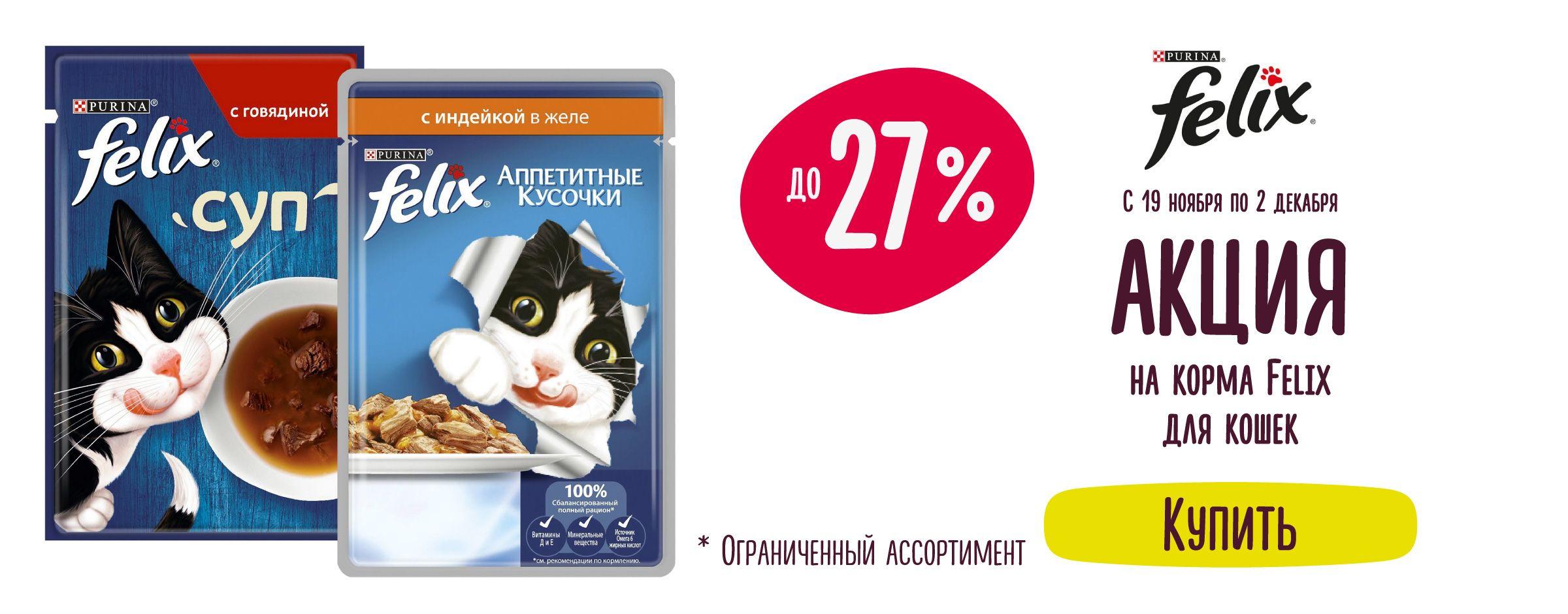Скидка до 27% на корма Felix для кошек == Листовка23