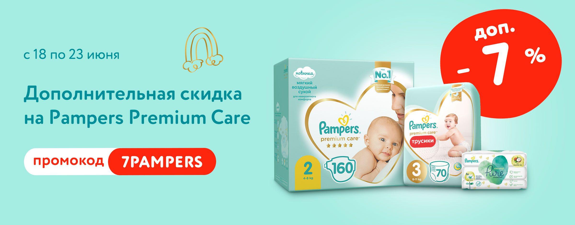 Pampers premium care Питание и Игрушки для малышей категории 2
