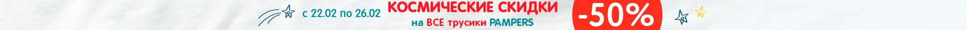 50% на ВСЕ трусики Pampers сквозной