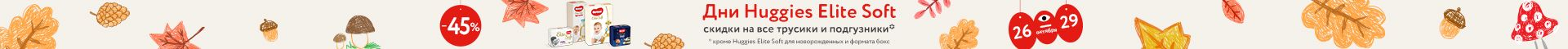 45% на Huggies Elite soft сквозной