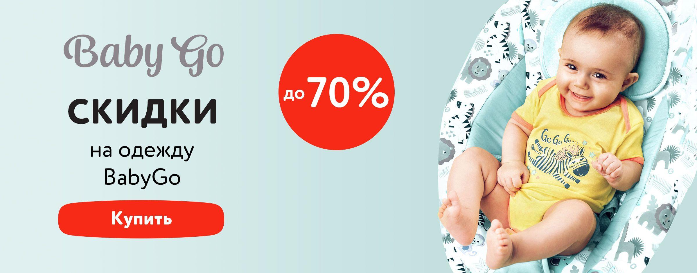 Скидки до 70% на одежду Baby Go