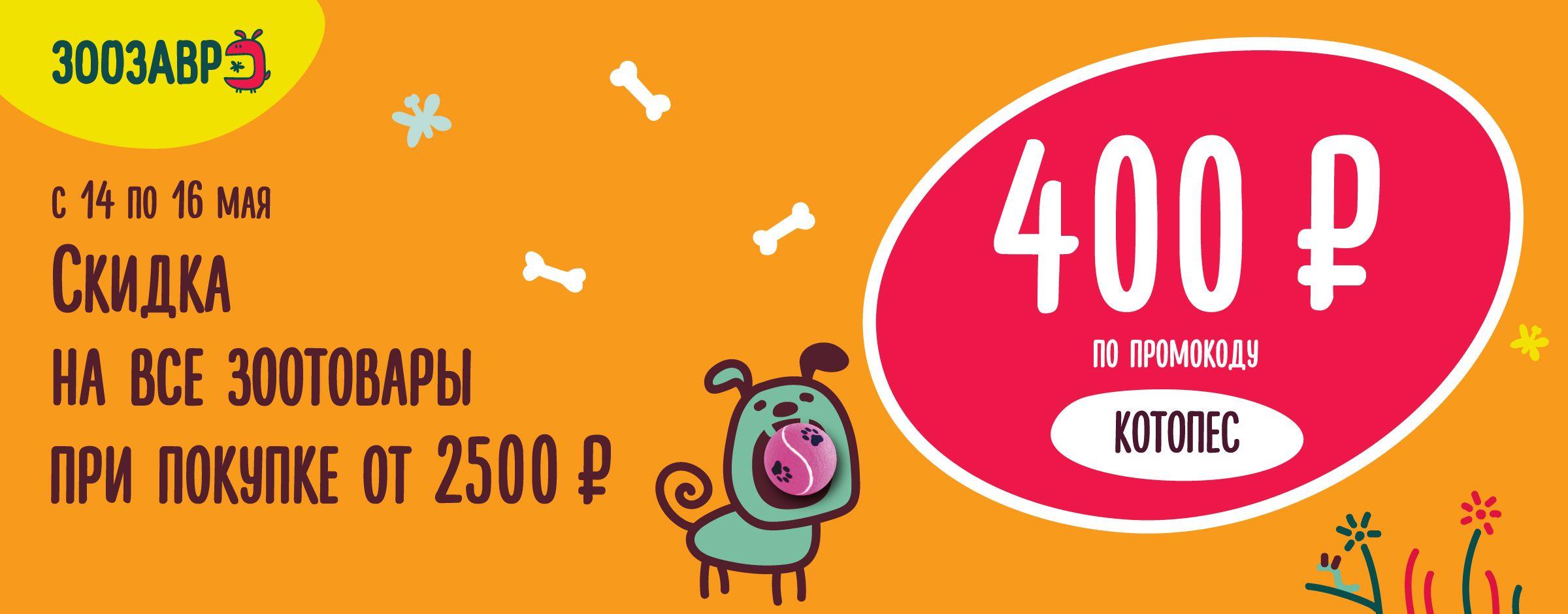 Скидка 400р на все товары для животных при покупке от 2500р по промокоду