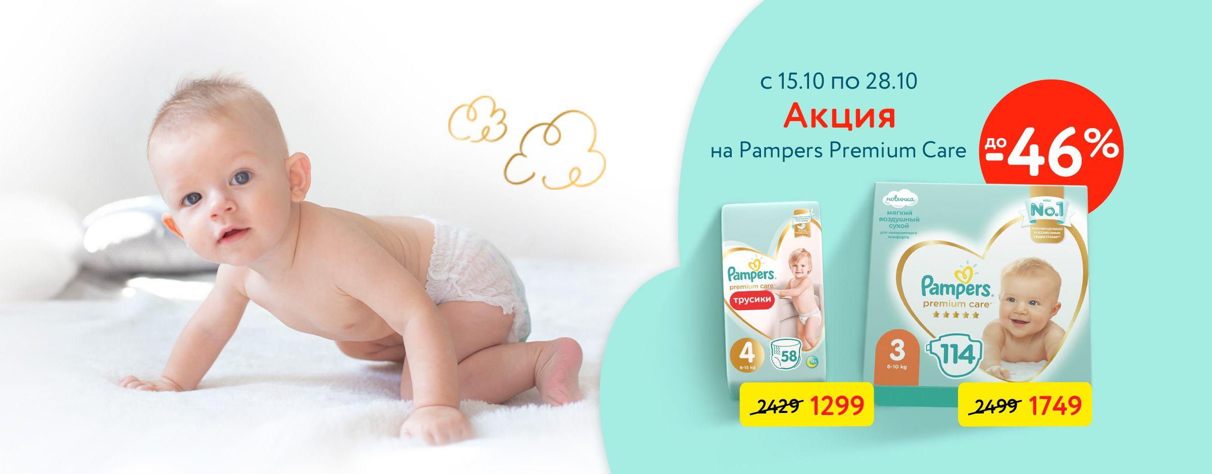 До 46% на Pampers premium care Игрушки для малышей
