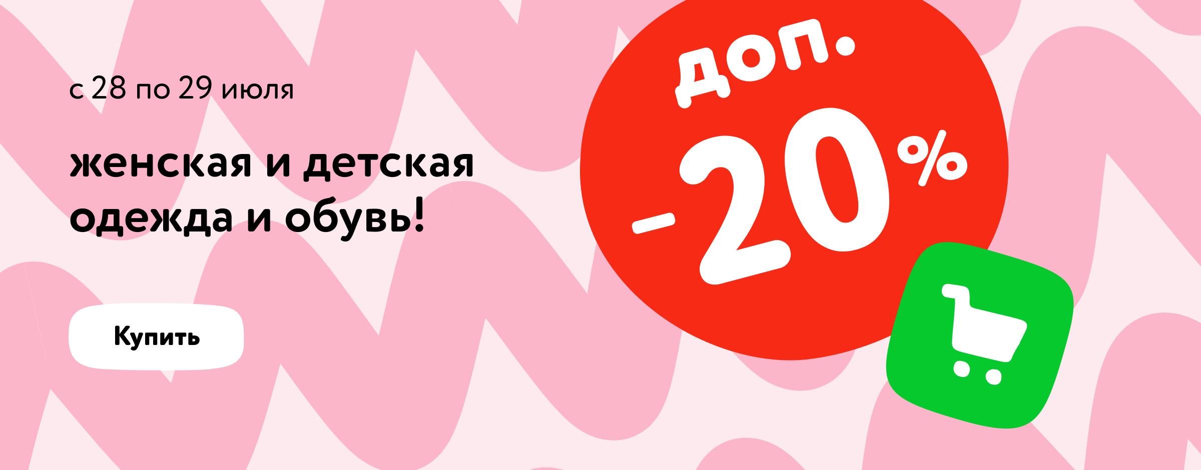 Доп. скидка 20% на женскую и детскую одежду и обувь в корзине